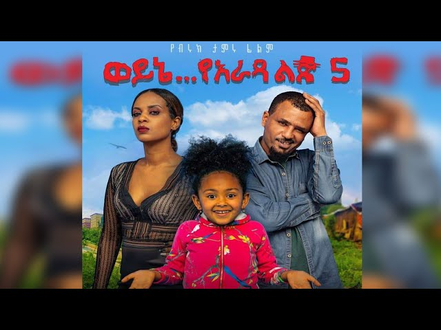 Ethiopia: ወይኔ የአራዳ ልጅ 5 ሙሉ ፊልም - Wayne Yarada Lij 5 Full Movie 2020