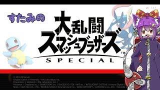 【スマブラ】すたみの大乱闘スマッシュブラザーズSP【三回目】