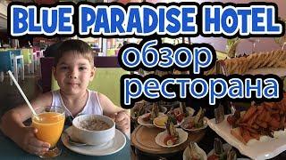 BLUE PARADISE HOTEL обзор ресторана, blue paradise hotel турция сиде