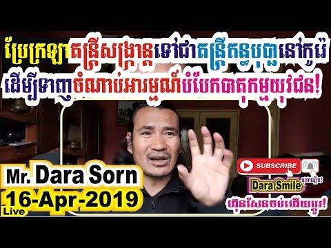 Mr. Dara Sorn ដើម្បីបំបែកបាតុកម្មភ្លើងទៀននៅកូរ៉េ ពីតន្រ្តីសង្រ្កាន្ត ទៅជាតន្រ្តីគន្ធបុប្ផា!