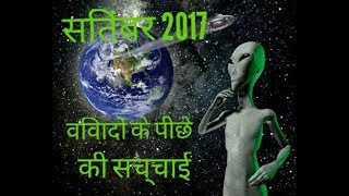 {HINDI} September 2017 the truth behind ALIENS invasion