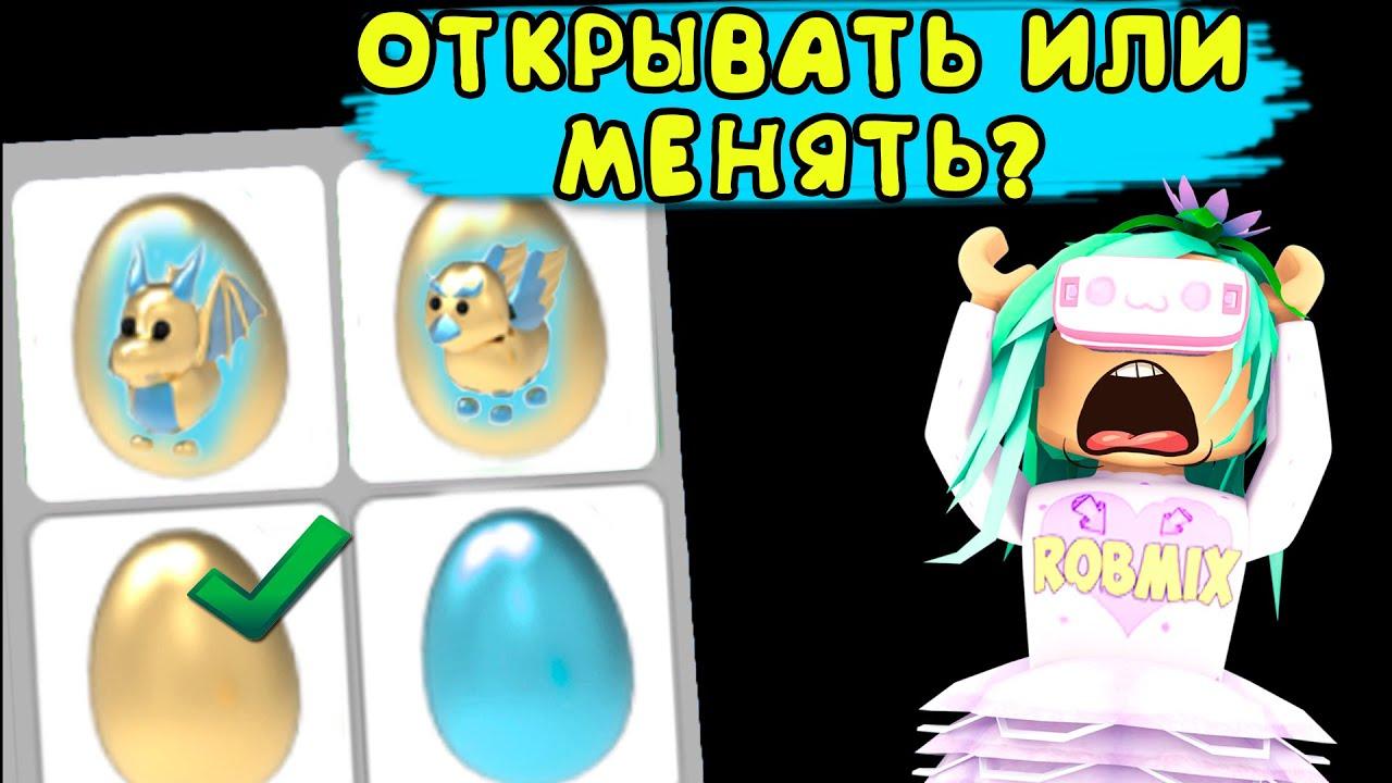 Открывать или Менять?! золотые питомцы в игре  адопт ми, золотые яйца в adopt me roblox