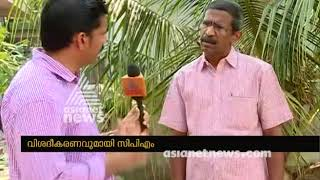 Varapuzha custody death : CPM denied allegations against party
