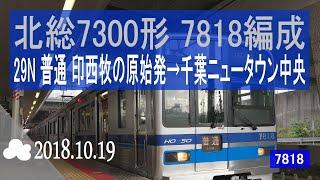 北総鉄道 北総7300形 [走行音] 7818F 印西牧の原始発~羽田空港行き