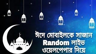 এবার ঈদে মোবাইলের ডিসপ্লে তে Random Wallpaper ব্যবহার করুন | Eid live Wallpaper for Android