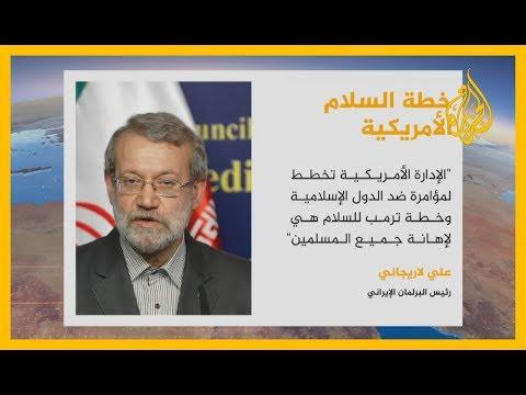 رئيس البرلمان الإيراني: مقترح ترمب للسلام في فلسطين هو نتيجة الانقسامات بين الدول الإسلامية