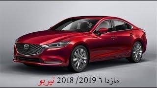 مازدا ٦ ٢٠١٨/٢٠١٩ المحدثة ... أفضل سيدان متوسطة الحجم؟ Mazda 6 2018 /2019