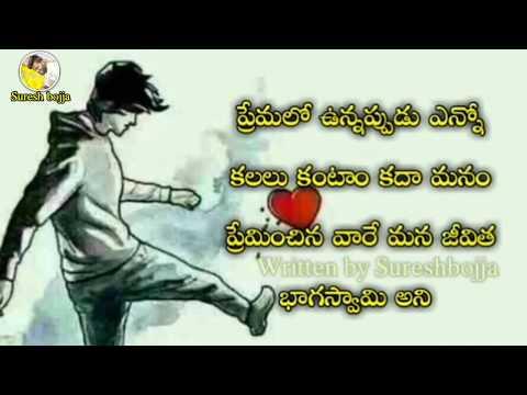 Telugu best love failure quotes || Sureshbojja || telugu prema kavithalu || Love words in telugu ||