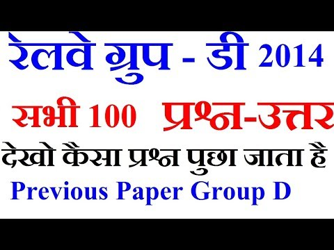 RRB Group D 2014 (Chennai) All 100 Question Answer Solved Paper Railway Group D