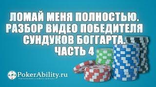 Покер обучение   Ломай меня полностью. Разбор видео победителя Сундуков Боггарта. Часть 4