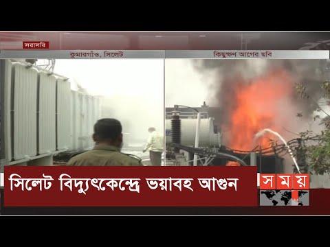 সিলেটের কুমারগাঁও বিদ্যুৎকেন্দ্রে আগুন | Sylhet News | Somoy TV