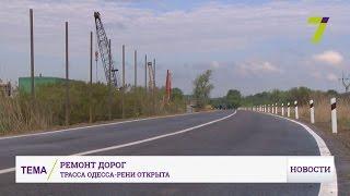 Проезд по трассе Одесса - Рени снова свободен