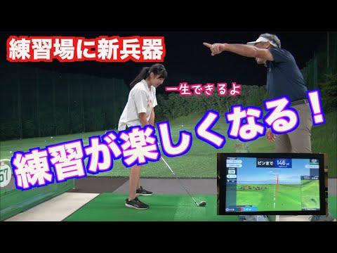 山本道場開催地に新兵器登場!!西日本初のトップ・トレーサーを見よ!!