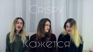Open Kids-Кажется(Crispy cover)
