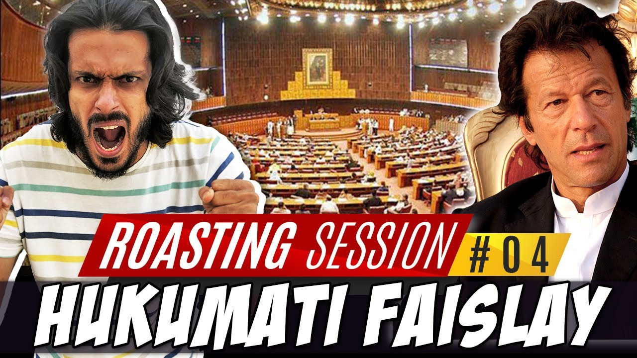 PUBG & Govt. - Roasting Session 04 - Sajid Ali