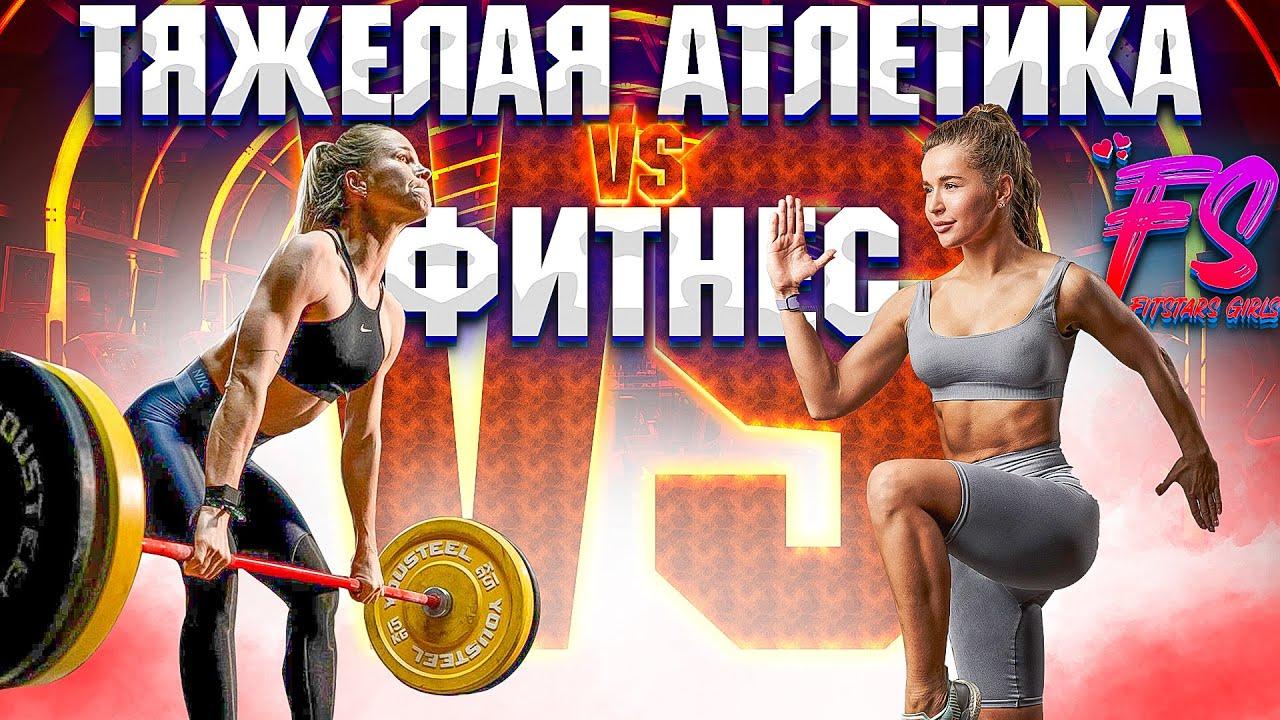 Разный спорт - разная красота! ТА vs Фитнес
