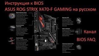 Інструкція до BIOS ASUS ROG STRIX X470 F GAMING російською