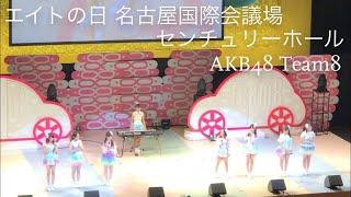 170808 昼公演 8月8日はエイトの日 2017 今年は名古屋だ!センチュリー...