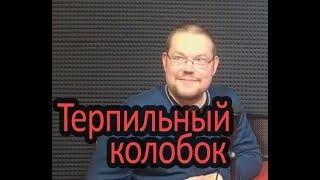 ТЕРПИЛА ЕЖИ САРМАТ ЧАСТЬ 1