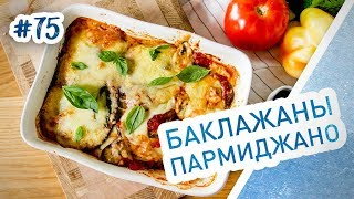 Баклажаны пармиджано - нереально вкусные баклажаны по-итальянски!