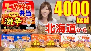【MUKBANG】 6 Yakisoba Lunch Boxes From Hokkaido! [Normal, Salty, Unexpected Spicy] 4000Kcal[Click CC]