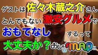 9月14日水曜よる7時~『おじゃMAP!!』 山崎弘也さんによる番組みどこ...