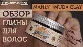 Обзор глины для волос Manly MUD Clay   Естественная укладка   Матовый стайлинг