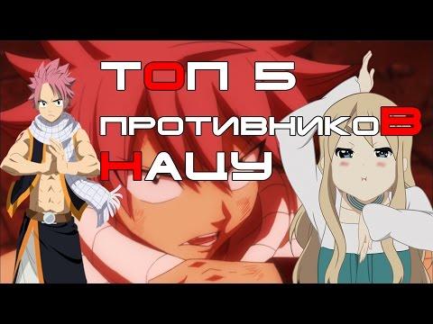 Сказка о Хвосте феи / Фейри Тейл / Fairy Tail смотреть