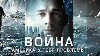 Война (Фильм 2016) Триллер, драма