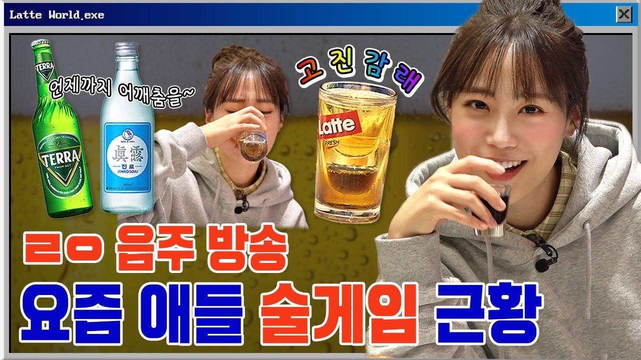 🚨텐션주의🚨 요즘 술게임 뭐함?🍺 세대별 폭탄주부터 술게임까지! 마시면서 배우는 요즘 게임~ 게임 START~!ㅣ라떼월드 25화