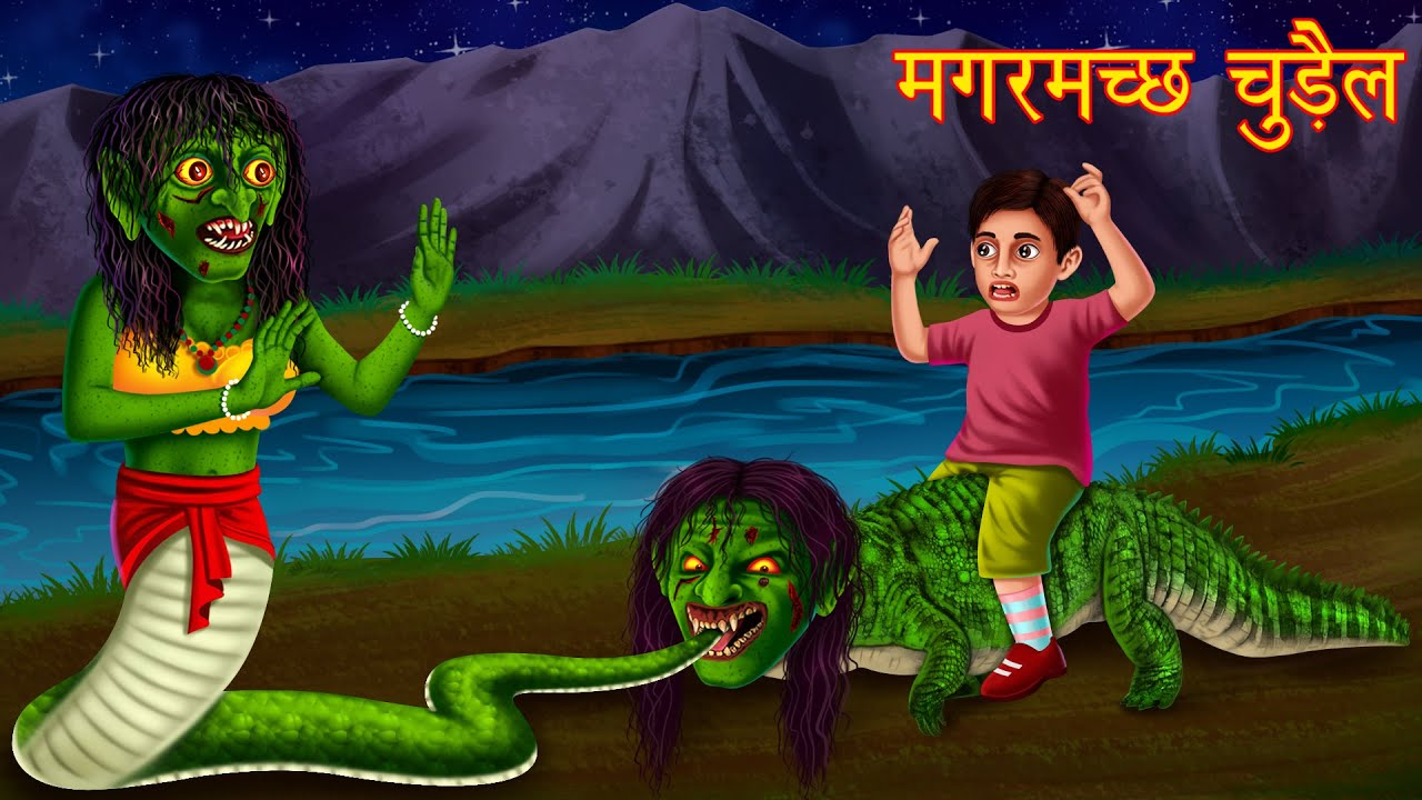मगरमच्छ चुड़ैल | Crocodile Witch Vs Serpent Witch | Stories in Hindi | Moral Stories | Hindi Kahaniya