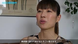 ソーダストリーム   松見早枝子さんインタビュー
