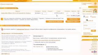 Оформление и способы оплаты заказа на SoftKey.ru (3/6)