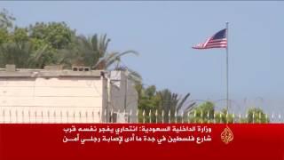 تفجير قبالة القنصلية الأميركية في جدة