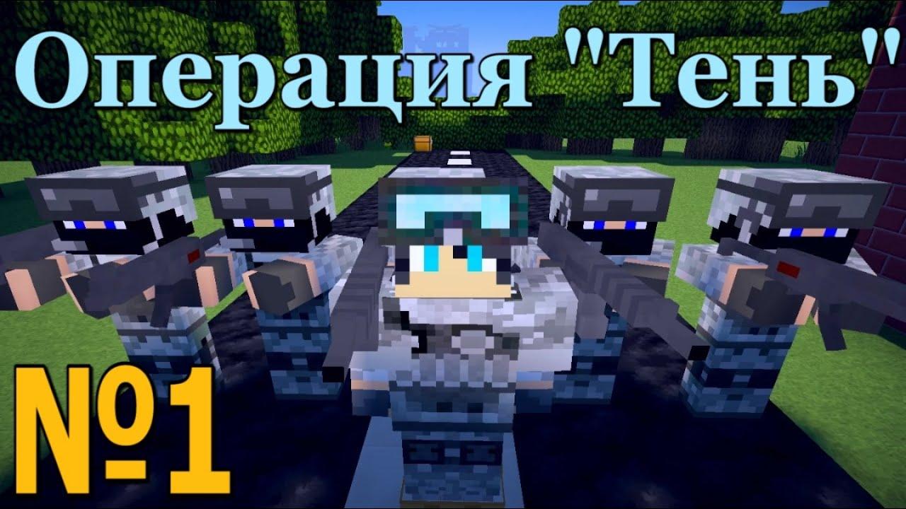 minecraft прохождение карты шпион 1