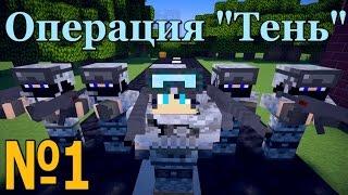 видео: Minecraft 'Прохождение КАРТЫ' - Операция Тень - №1