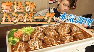 【大食い】デミグラスから始まる煮込みハンバーグ~調理時間〇〇日~