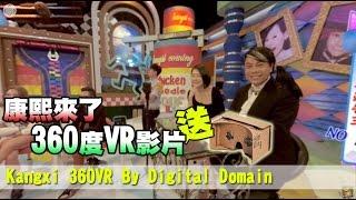 【看康熙送VR】康熙來了360度影片搶先看 送虛擬實境裝置活動如下