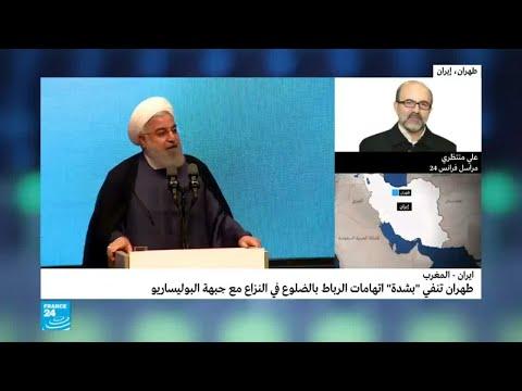 إيران تنفي -بشدة- اتهامات المغرب بالضلوع في النزاع مع جبهة البوليساريو  - 15:22-2018 / 5 / 3