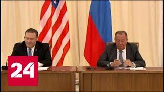Смотреть видео Лавров и Помпео надеются на улучшение отношений России и США - Россия 24 онлайн