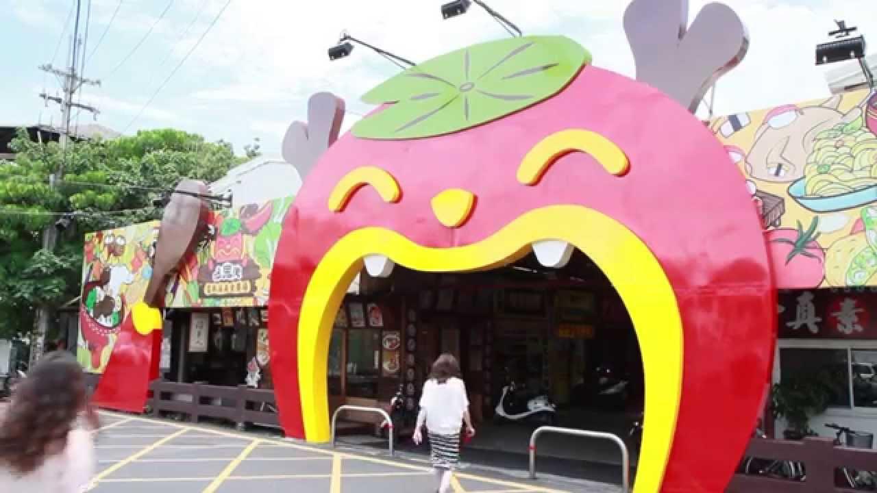 雲林溪美食廣場之吆鬼街(新) - YouTube