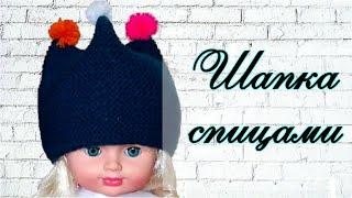 Шапка спицами. Оригинальная детская шапочка. Как связать шапку спицами.