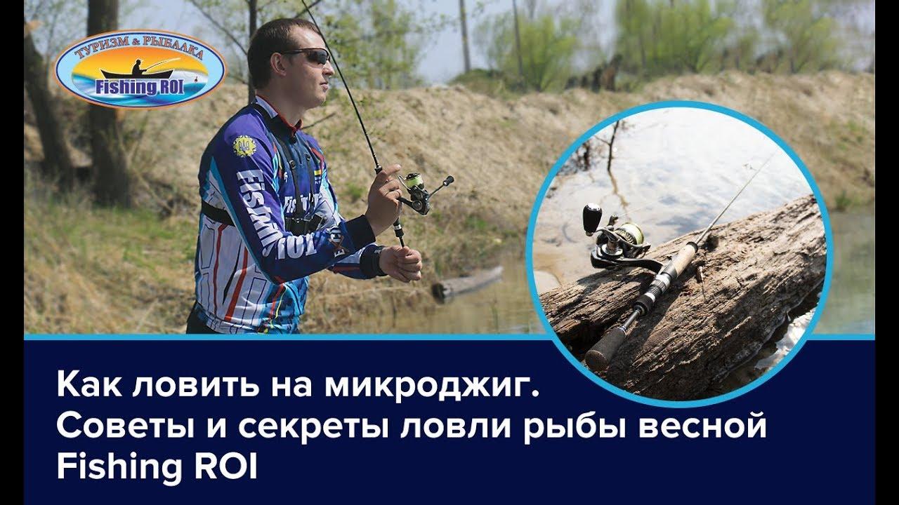 Как ловить на микроджиг? Советы и секреты ловли рыбы весной [Fishing ROI]