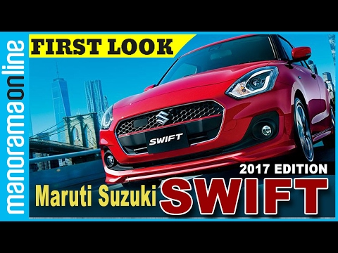 Maruti Suzuki Swift 2017 | Firstlook, Exclusive Visuals | Fasttrack | Manorama Online