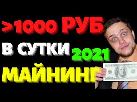 36 000 рублей в месяц - чистый доход от майнинга в 2021 году