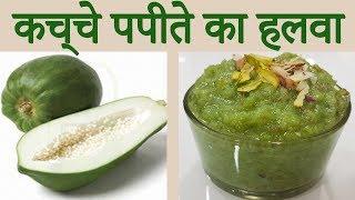 Raw Papaya Halwa Quick & Easy Indian Sweet Dessert Recipe कच्चे पपीते का हलवा