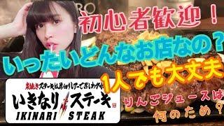 いきなりステーキの魅力にまんまとハマった私が いきなりステーキ初心者...