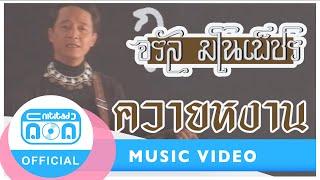 ควายหงาน - จรัล มโนเพ็ชร [Official Music Video]