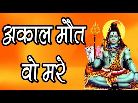 new-shiva-song-2019-||-अकल-मौत-हो-मरे---akal-muat-oh-mare-||-manish-tiwari