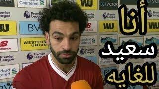 اول تصريحات لمحمد صلاح يعد مباراه ليفربول و هدرسفيلد وتعليقه على الهدف ال50  في البريميرليج